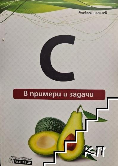 C - в примери и задачи