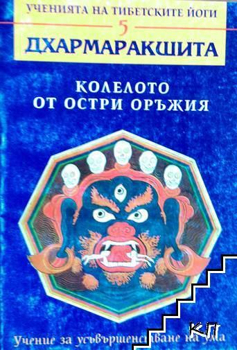 Ученията на тибетските йоги. Книга 5: Колелото от остри оръжия
