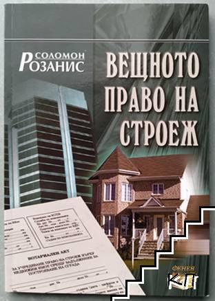 Вещното право на строеж