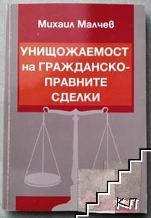Унищожаемост на гражданскоправните сделки
