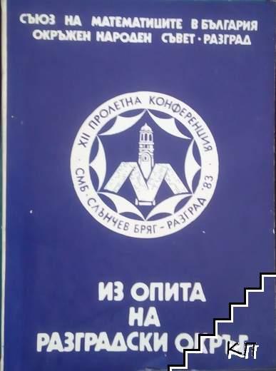 Дванадесета пролетна конференция на съюза на математиците в България