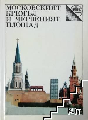Московският Кремъл и Червеният площад