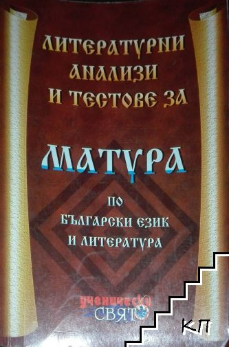 Литературни анализи и тестове за матура по български език и литература