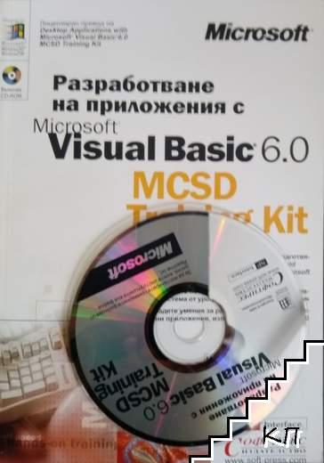Разработване на приложения с Microsoft Visual Basic 6.0 MCSD Training Kit