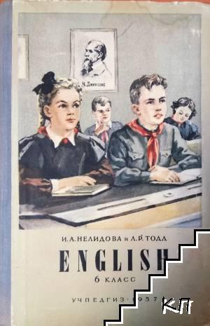 English. Учебник английского языка для 6. класса средней школы