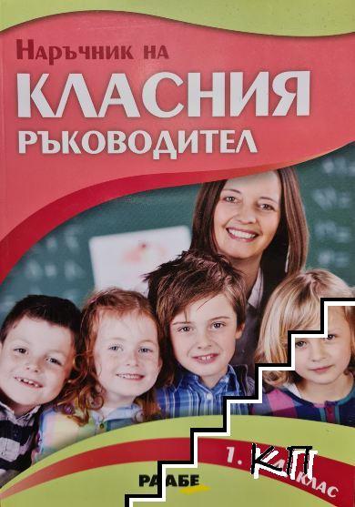 Наръчник на класния ръководител за 1.-4. клас
