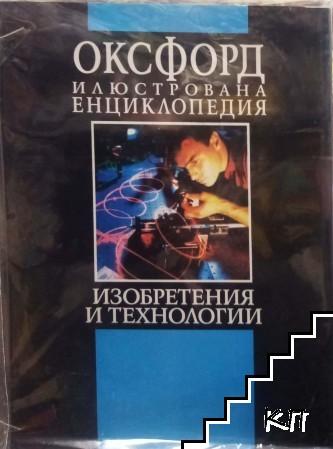 Оксфорд. Илюстрована енциклопедия. Том 3: Изобретения и технологии. Част 2: Н-Я