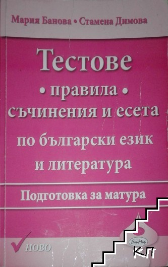 Тестове, правила, съчинения и есета по български език и литература