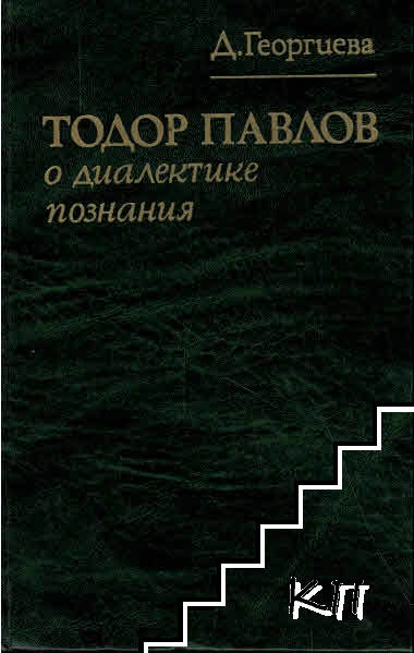 Тодор Павлов о диалектике познания