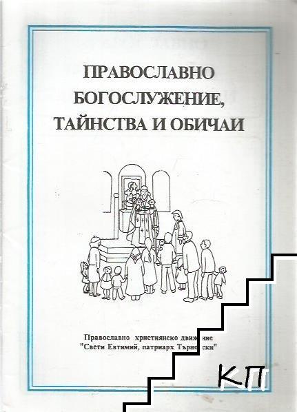 Православно богослужение, тайнства и обичаи