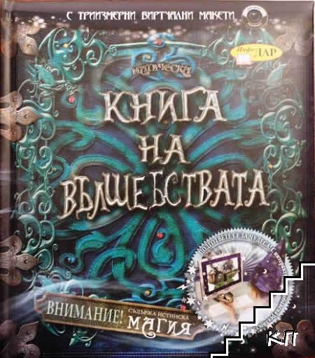 Магическа книга на вълшебствата