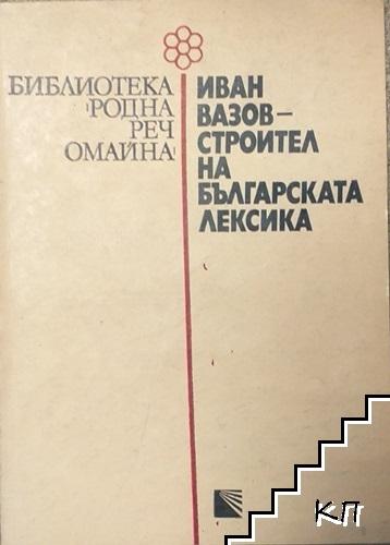 Иван Вазов - строител на българската лексика