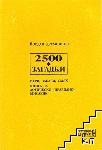 2500 загадки