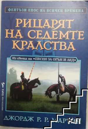 Рицарят на седемте кралства