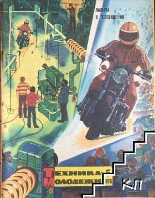 Техника молодежи. Бр. 6 / 1976