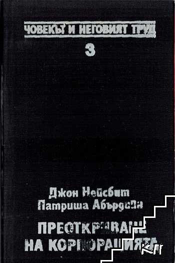 Човекът и неговият труд. Книга 3: Преоткриване на корпорацията