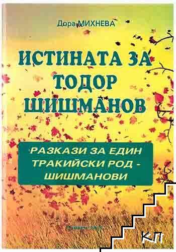 Истината за Тодор Шишманов