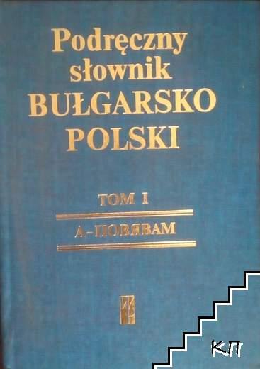 Наръчен полско-български речник. Том 1 / Podreczny slownik Polsko-Bulgarski. Tom 1