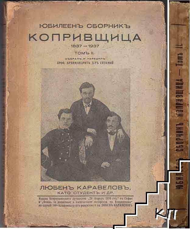 Юбилеенъ сборникъ Копривщица 1837-1937. Томъ 2