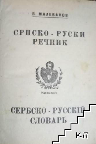 Српско-руски речник / Сербско-русский словарь