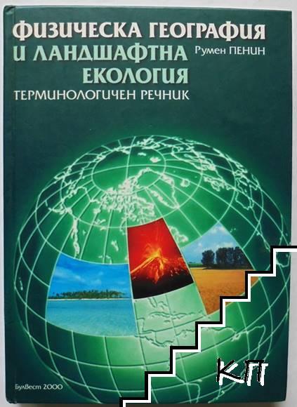 Физическа география и ландшафтна екология