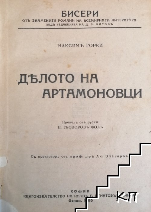 Делото на Артамоновци