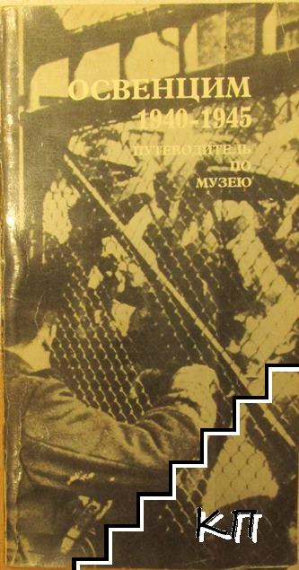 Освенцим 1940-1945