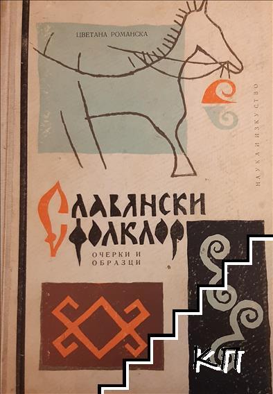 Славянски фолклор