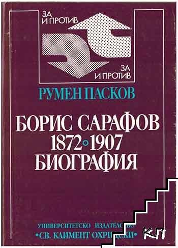 Борис Сарафов 1872-1907