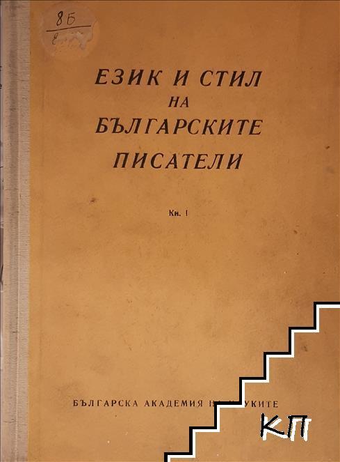 Език и стил на българските писатели. Книга 1