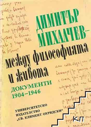 Димитър Михалчев - между философията и живота