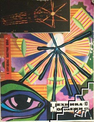 Техника молодежи. Бр. 10 / 1975