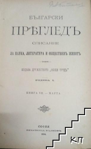 Български прегледъ. Кн. 7-12 / 1894