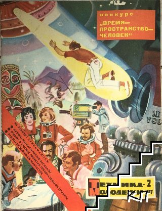 Техника молодежи. Бр. 2 / 1977