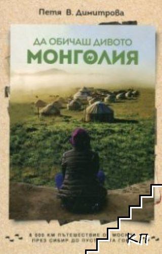 Да обичаш дивото: Монголия