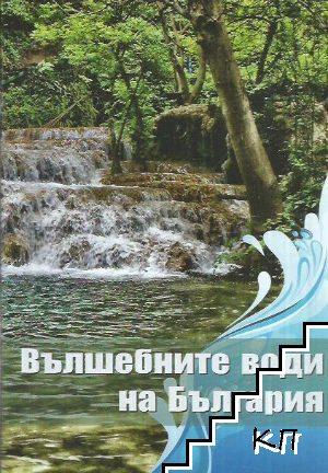 Вълшебните води на България