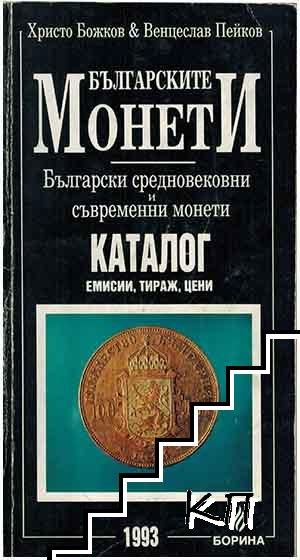 Българските монети: Български средновековни и съвременни монети