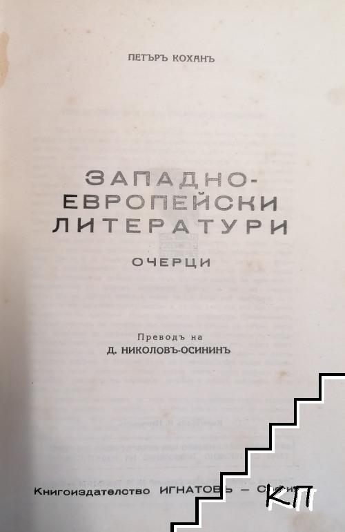 Западно-европейски литератури / Руски писатели