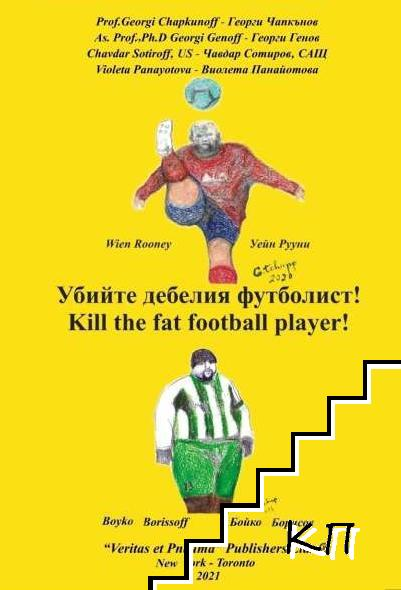 Убийте дебелия футболист!