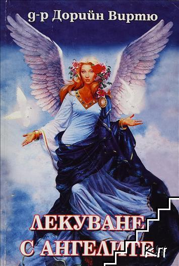 Лекуване с ангелите