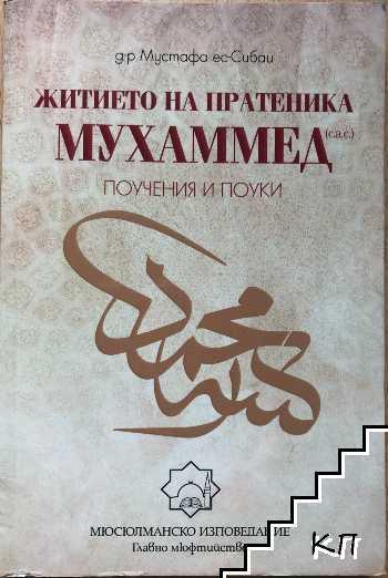 Житието на пратеника Мухаммед