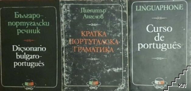 Българско-португалски речник / Кратка португалска граматика / Linguaphone. Curso de português