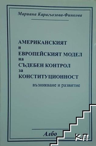 Американският и европейският модел на съдебен контрол за конституционност