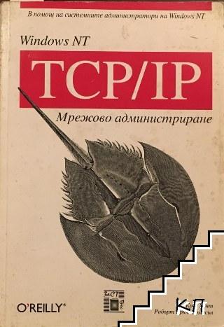 TCP/IP: Мрежово администриране