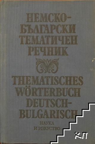 Немско-български тематичен речник / Thematisches wörterbuch Deutsch-Bulgarisch
