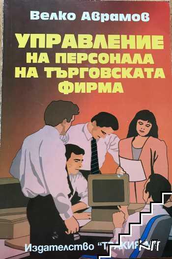 Управление на персонала на търговската фирма
