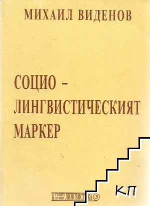 Социолингвистическият маркер