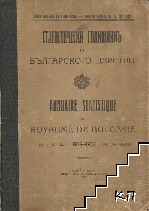 Статистически годишникъ на Българското царство 1929-1930