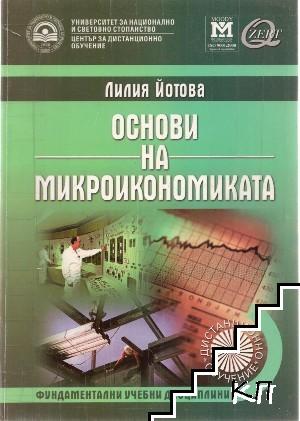 Основи на микроикономиката