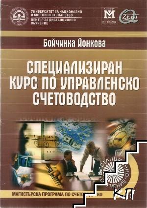 Специализиран курс по управленско счетоводство